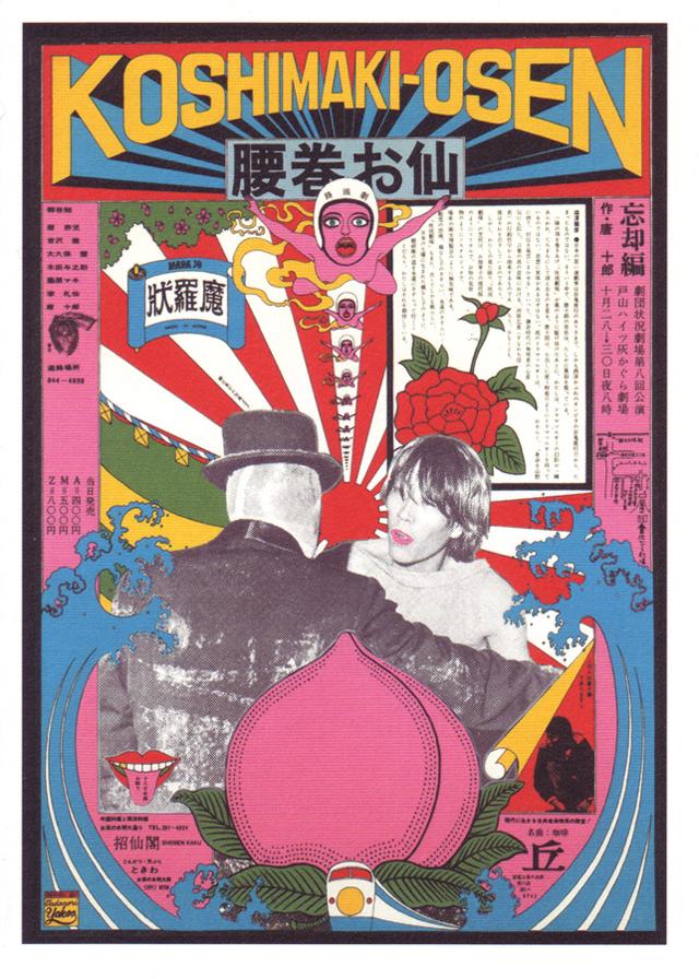 tadanori-yokoo07-koshimaki-osen-66