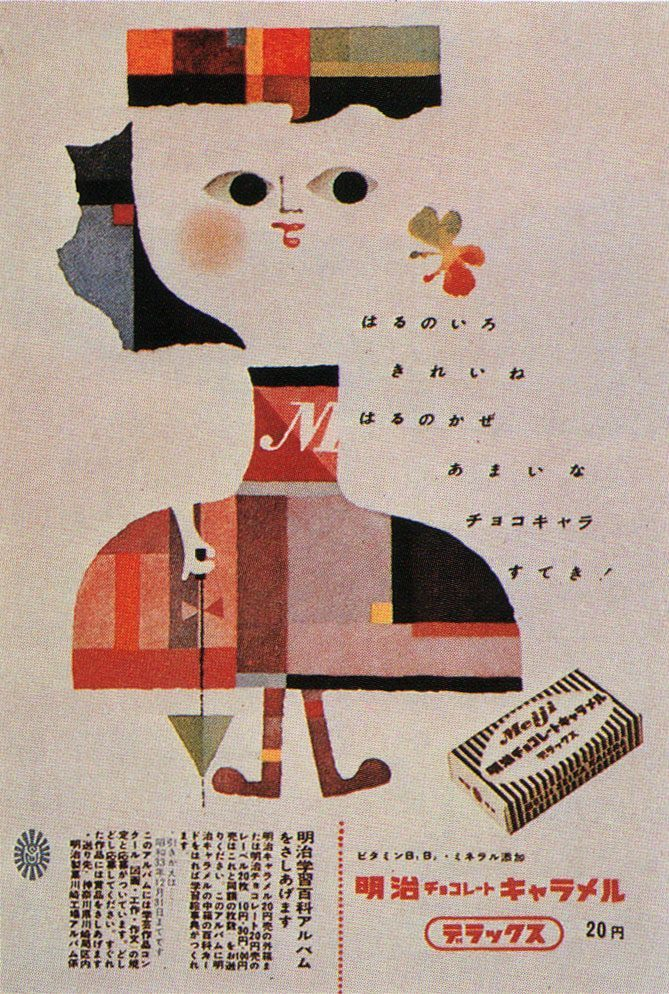 japao-cartazes (16)