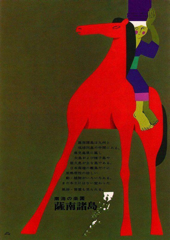 japao-cartazes (26)