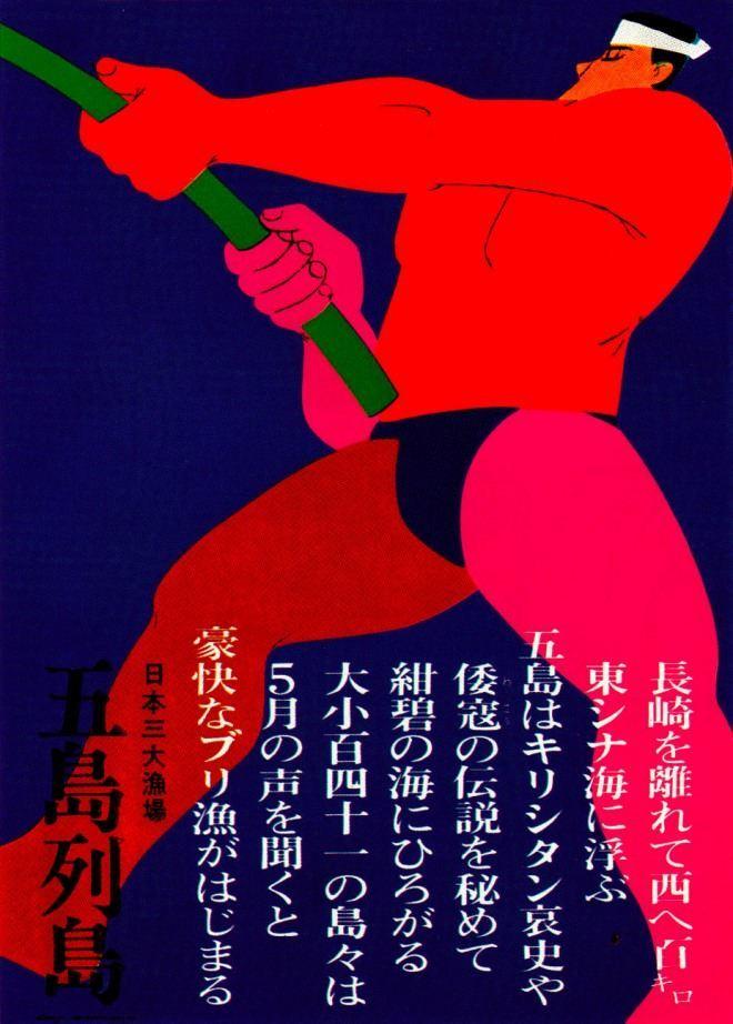 japao-cartazes (5)