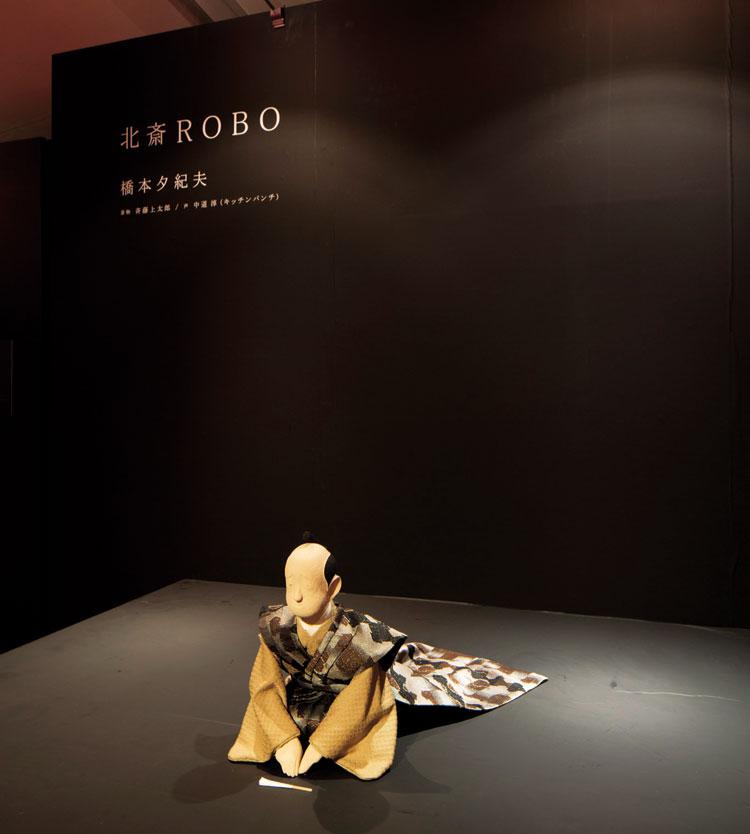 Hokusai Manga Inspired Exhibition / Yukio Hashimoto