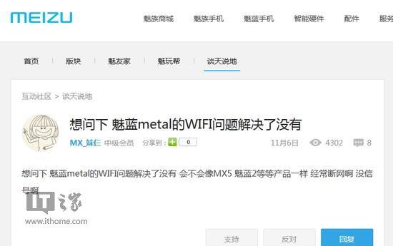 mediatek-6795-meizu-wifi-problem