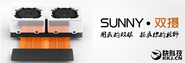 sunnyoptical-dual-camera