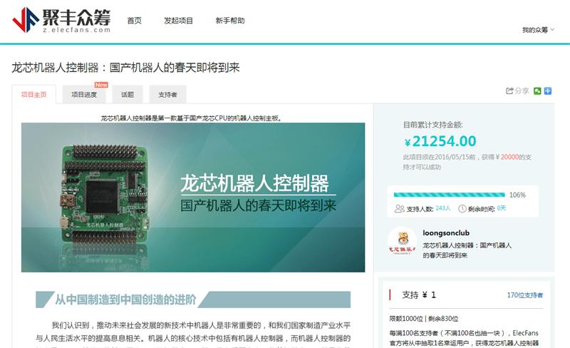 longxin-robotic-processor