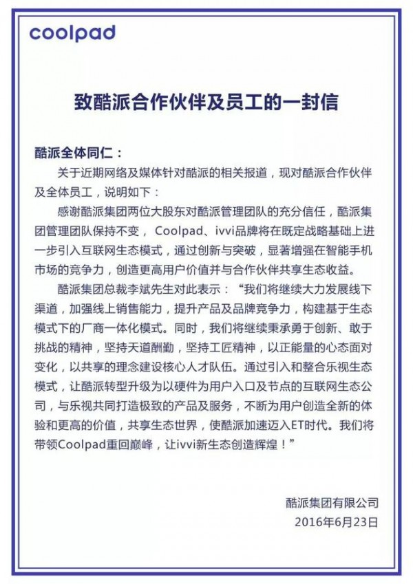 coolpad-internal-letter