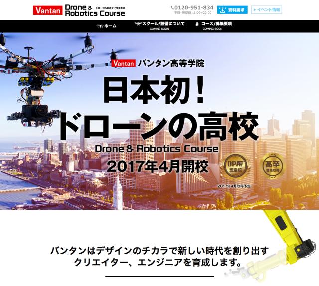vantan-drone-courses