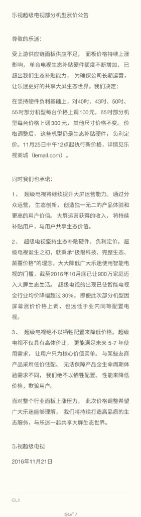 letv-price-increase
