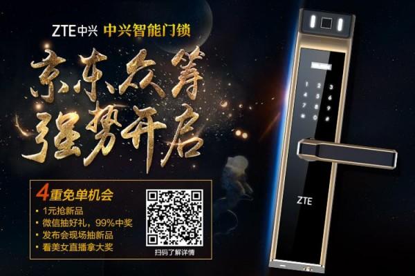 zte-smart-lock