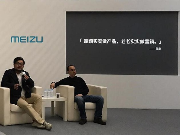 meizu-2017-strategy