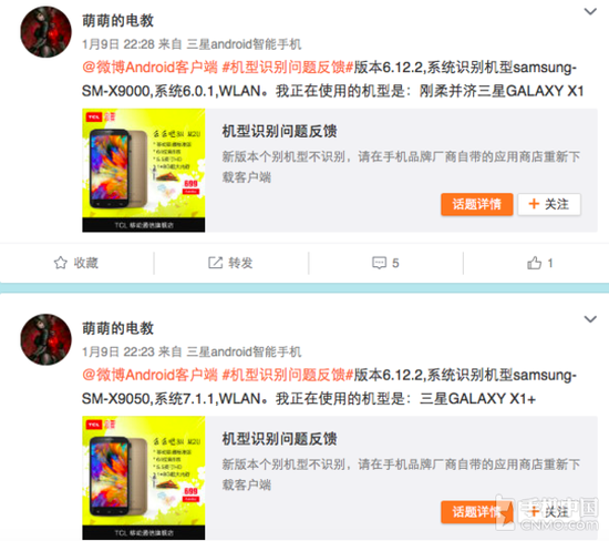 samsung-galaxy-x1-x1-plus-rumor