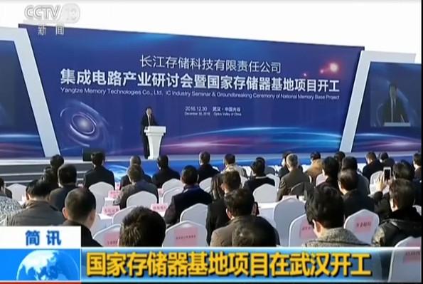 yangtze-memory-technology-construction