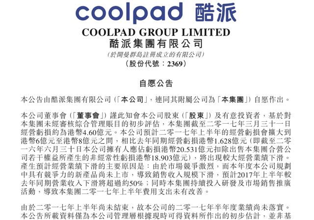 coolpad-1h17-revenues-drop-50-percent