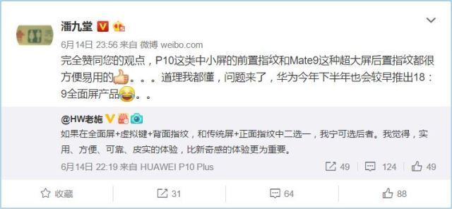 panjiutang-huawei-18-9-smartphone