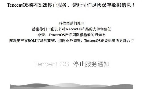 tencent-os-ceased