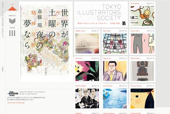 Illustration in Web Design - Tokyo Illustrators Society