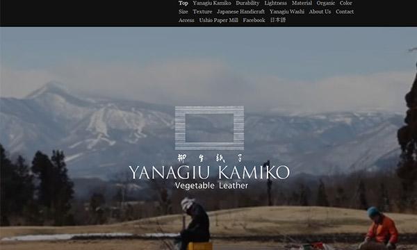 Yanagiu Kamiko