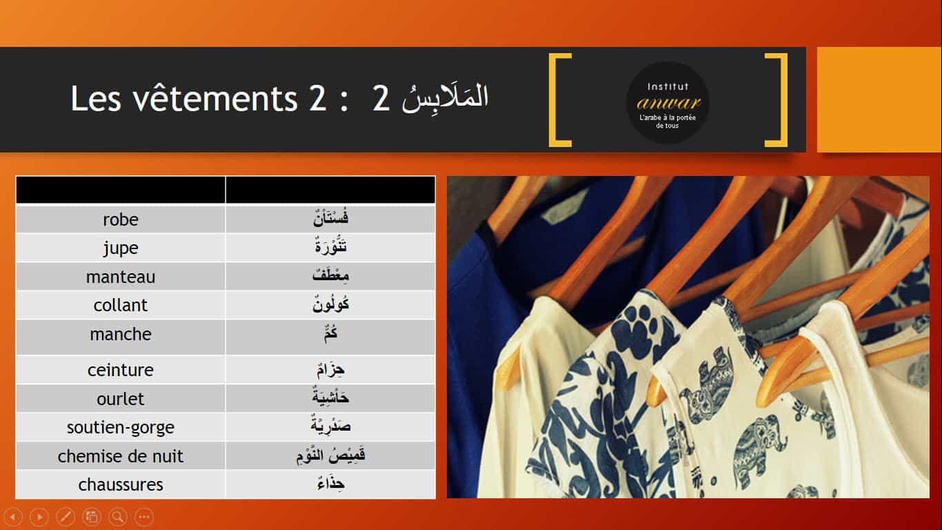 Les vêtements en arabe femme