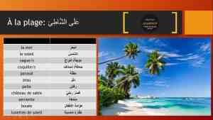 vocabulaire des vacances en arabe