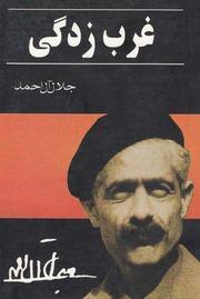 """Copertina del libro """"Gharbzadegi"""""""