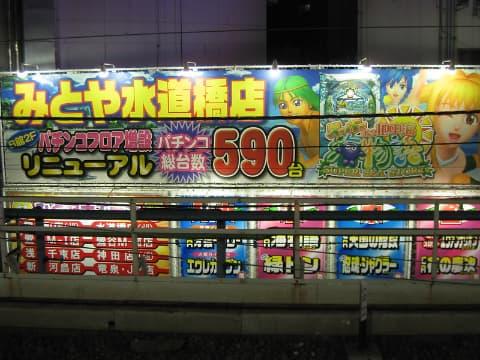 他のギャンブルは堂々と宣伝を行っている