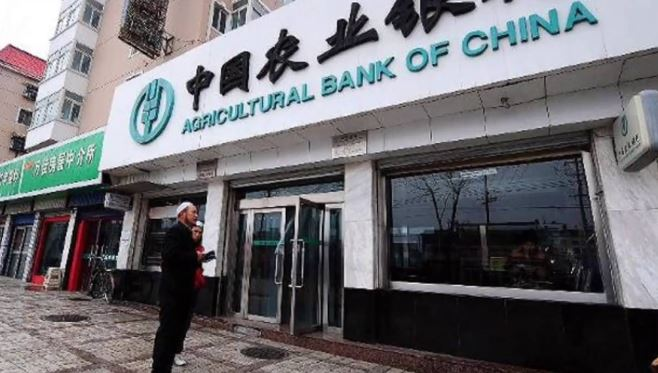 AGRICULTURAL BANK OF CHINA Swift Code