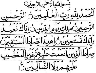 Holy Quran : Surah Fatiha