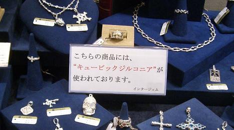 宝石の情報開示