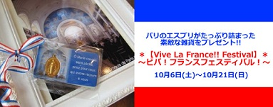 Vive La France!! Festival