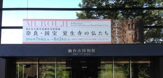 室生寺特別展