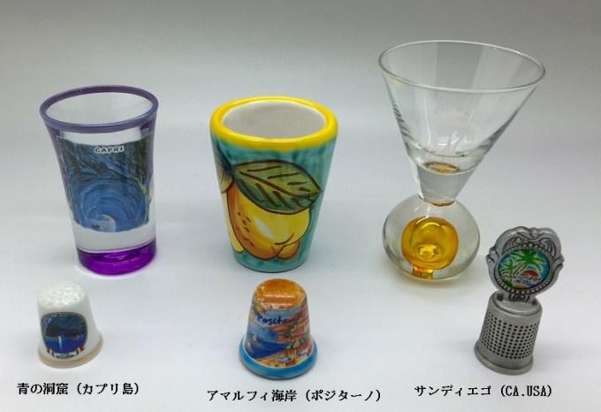 ショットグラスと西洋指貫
