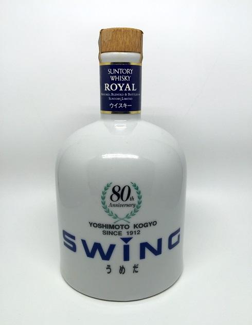 吉本興業創業80周年記念ボトル