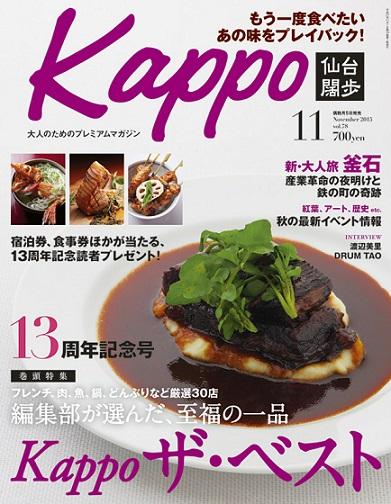 10月5日発売Kappo78表紙