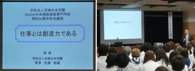 学校法人宮城中央学園 SENDAI中央理容美容専門学校にて講演