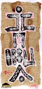 لوحة بعنوان ⵝⴰⴱⵔⴰⵜ (ثابرات أو الرّسالة)