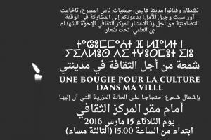 """صورة الإعلان لوقفة """"شمعة من أجل الثقافة في مدينتي"""" نشرت على صفحة Imi n ugis الفايسبوكية"""
