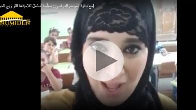 Photo de Une institutrice à ses élèves « L'arabe est la langue du Paradis » [Vidéo]