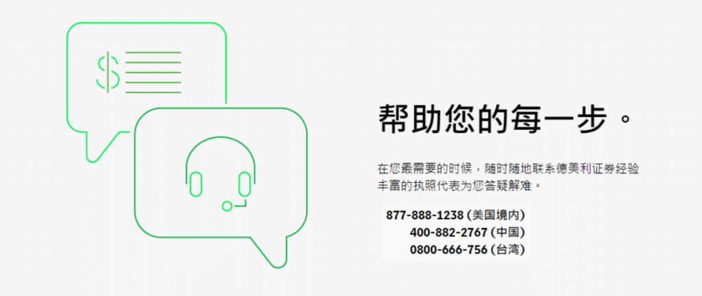 TD Ameritrade提供中文客服