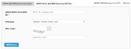 UP Voter List Search by Voter ID Number