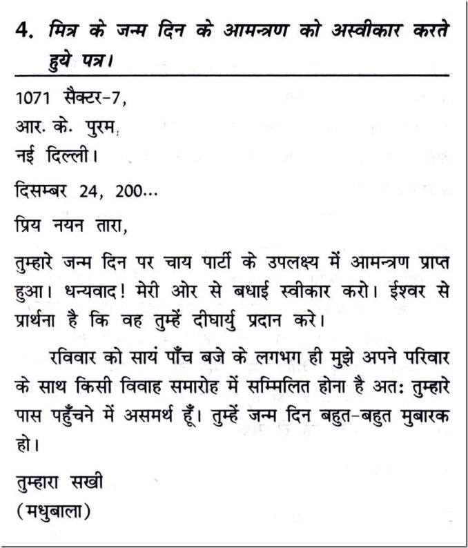 Birthday invitation letter in hindi language newsinvitation birthday invitation letter sle stopboris Image collections