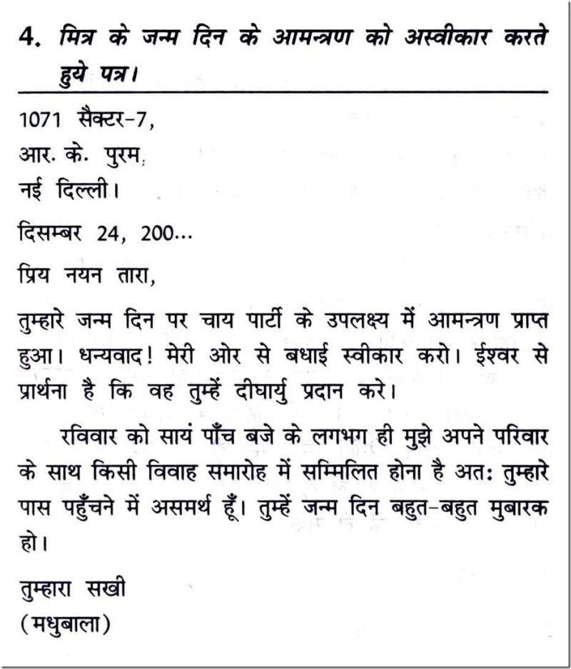 Birthday invitation letter in hindi language poemsrom birthday invitation letter sle stopboris Gallery