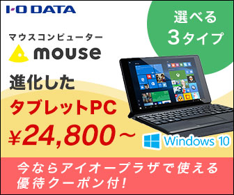 ioPLAZA【マウスタブレットPC】