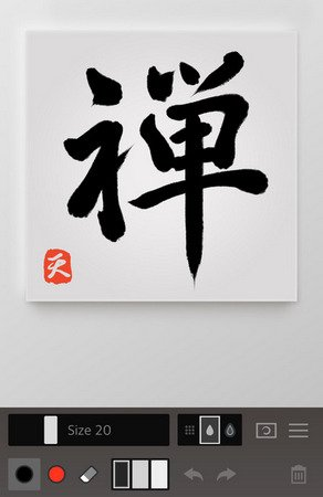 Zen Brush 2 ios