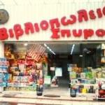 Spyrou Bookstore