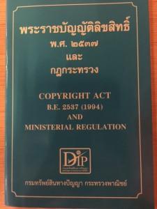 Thai Copyright Act booklet Mar 2015