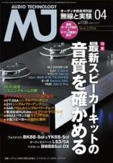 MJ 無線と実験 2017-04