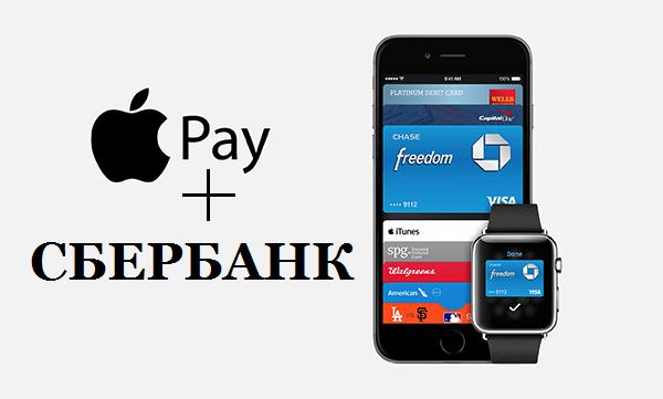 В России Apple Pay запустят в октябре