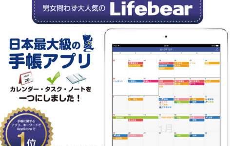 【これは便利!おすすめ無料カレンダーアプリ4選!!】