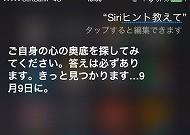 【時期iPhoneは9月9日に発表!!】