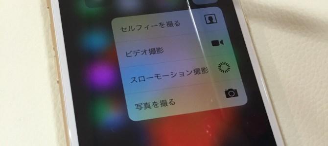 【早速!!】iPhone6sの中身をご紹介します♪