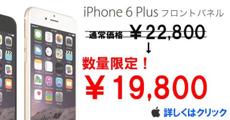 【先着5名様限定!!】iPhone6Plusパネル交換が激安!